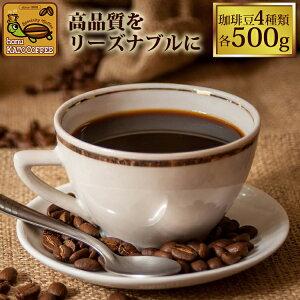 黄金のホヌコペ厳選福袋[Hコロ・Hパプア・Hマンデ・金]/珈琲豆