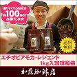 [1kg]エチオピアモカ・レジェンド珈琲福袋(レジェ×2)/珈琲豆