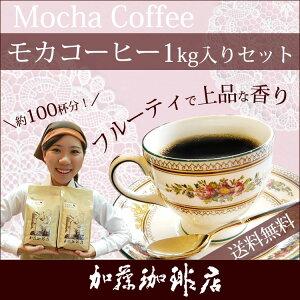 1kg入・モカラデュースセット(2セットでRM付)/(500g×2袋)