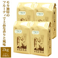 2kg入・モカラデュースセット/(500g×4袋)/珈琲豆