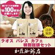 [1kg]ラオス・パレスカフェ特別珈琲福袋/珈琲豆