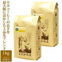 ★★ストロングブレンド 200gコーヒー豆 ギフトセット ギフト 珈琲豆【RCP】【T】