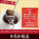 ★9年連続ショップ・オブ・ザイヤー受賞★これは上質!スペシャルティコーヒー ドリップ バッグ...