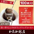 〜深い香り〜【100袋】上質のドリップ バッグ コーヒーセット/コ-ヒ- ドリップコーヒー 通販/ドリップ珈琲 送料無料