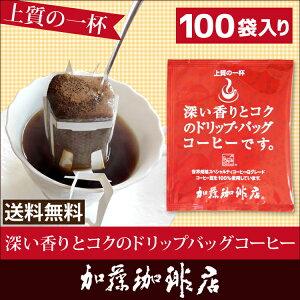 〜深い香り〜【100袋】上質のドリップ バッグ コーヒーセット/コ-ヒ- ドリップコーヒー 通…