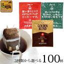 ドリップコーヒー コーヒー 100袋 Qグレード珈琲豆使用ドリップバッグコーヒーセット 珈琲 送料無料 ギフト 加藤珈琲の商品画像