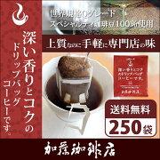 ドリップバッグコーヒーセット ドリップ コーヒー