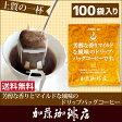〜芳醇な香り〜【100袋】上質のドリップ バッグ コーヒーセット/コ-ヒ- ドリップコーヒー 通販/ドリップ珈琲 送料無料