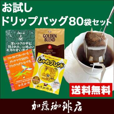ドリップコーヒー コーヒー お試し 4種類 各20杯合計80杯分入 個包装 珈琲 送料無料 加藤珈琲