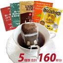 ドリップコーヒー コーヒー 160杯 珈琲専門店のドリップバッグコーヒーセット 5種類 個包装 珈琲 送料無料 加藤珈琲の商品画像