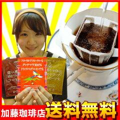 ★50%OFF以上商品楽天日本一セール!最高級世界規格Qグレード珈琲ドリップバッグコーヒー150袋...