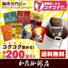 珈琲専門店のドリップバッグコーヒーゴクゴク飲むセット(おから・芳40・深40・グァテ40・鯱40・G40)
