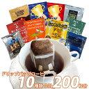 (カフェインレス5P)200袋(R)10種類のドリップバッグコーヒーが楽しめるスペシャルバラエティ福袋(ブル・レジェ・G・鯱・深・芳・ゴールデン・青・赤・COE/各20袋) ドリップコーヒー 送料無料 加藤珈琲