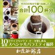 (R)10種類のドリップバッグコーヒーが楽しめるスペシャルバラエティ福袋(ブル・Qケニ・バル・G・鯱・深・芳・ゴールデン・金・COE)/ドリップコーヒー
