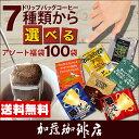 ドリップコーヒー コーヒー 100袋入りセット 7種類から選...