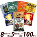 ドリップコーヒー コーヒー 100袋入りセット 8種類から選...