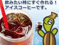 【150袋】しゃちブレンド〜アイスコーヒー用ドリップバッグ〜