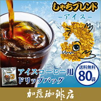 【80袋】しゃちブレンド〜アイスコーヒー用ドリップバッグ〜