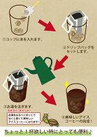 【50袋】しゃちブレンド〜アイスコーヒー用ドリップバッグ〜