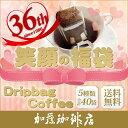 ドリップコーヒー コーヒー 40袋セット 5種類 笑顔の福袋(芳8・深8・グァテ8・鯱8・G8 各8...
