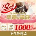 ドリップコーヒー コーヒー 40袋セット 5種類 笑顔の福袋(芳8・深...