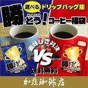 [100袋入り]勝とうブレンドドリップバッグコーヒー福袋(青...