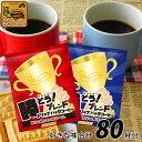 [100袋入り]勝とうブレンドドリップバッグコーヒー福袋(青・赤/各50袋)
