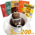 [200袋入り]令和の新年を祝うドリップバッグコーヒーセット(鯱40・グァテ40・深40・甘い40・G40)