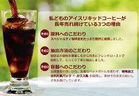 ブルーマウンテンブレンドアイスコーヒーリキッド/アイスコーヒーも加藤珈琲店にお任せ下さい!(ジャマイカ)コーヒー/コ-ヒ-/コーヒー豆/アイス珈琲/アイスコーヒー