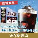 送料無料/スペシャルティアイスリキッドコーヒー【6本】無糖/アイスコー...