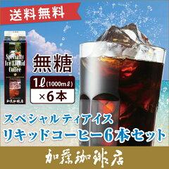 スーパーセールスペシャルティアイスコーヒーリキッド【6本】セット【RCP】