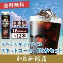 送料無料/【12本入】スペシャルティアイスリキッドコーヒー無糖/アイス...