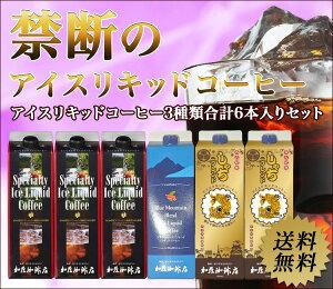 禁断のアイスリキッドコーヒーお試し6本セット(SP3BL3)【第2弾】