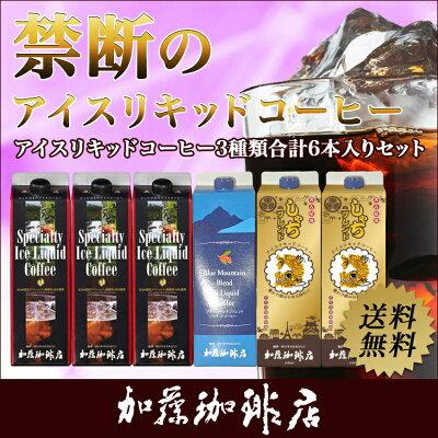 12年連続ショップ・オブ・ザイヤー受賞 アイスリキッドコーヒー/コ-ヒ-2種類飲比べ!アイス珈...