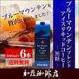 ブルーマウンテンブレンドアイスリキッドコーヒー【6本】セット