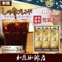 G-3包装あり・しゃちアイスリキッドコーヒー【3本】ギフト 送料無料 中元