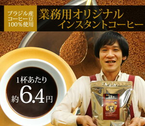 コーヒー/インスタントコーヒー12年連続ショップ・オブ・ザイヤー受賞  業務用オリジナルイン...