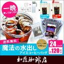 【お得用24バッグ入】魔法の水出しアイスコーヒーバッグ/アイスコーヒーも加藤珈琲店にお任せ...