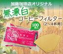 加藤珈琲店オリジナル・ケナフペーパーフィルター(102・1×2)/100枚入/グルメコーヒー豆専...