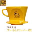 [お取り寄せ商品]HA 102 ドリッパー プーさん/カリタ(Kalita)/グルメコーヒー豆専門加藤珈琲店