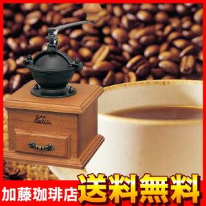 11年連続ショップオブザイヤー受賞!最高級のコーヒー 本当に美味しい珈琲です♪手廻しコーヒ...