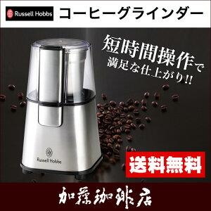 コーヒー グラインダー ラッセルホブス