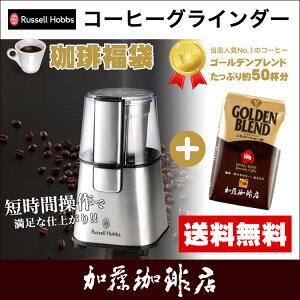 (G500)コーヒーグラインダー付福袋7660JP/ラッセルホブス/Russell Hobbs…
