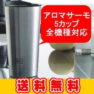 アロマサーモコーヒーメーカーをお持ちの方に♪ステンレスマグカップ付珈琲福袋[フィルター・Q...