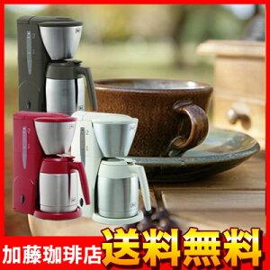 コーヒーの日セール[PF付]アロマサーモステンレスコーヒーメーカー