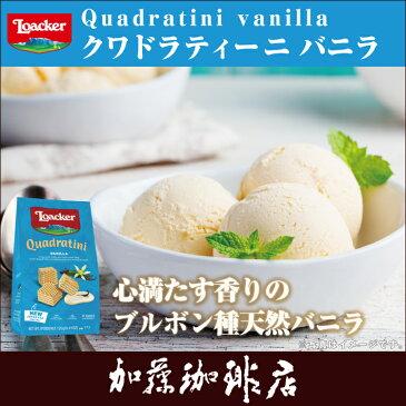 ローカー/クワドラティーニ(バニラ)/グルメコーヒー豆専門加藤珈琲店