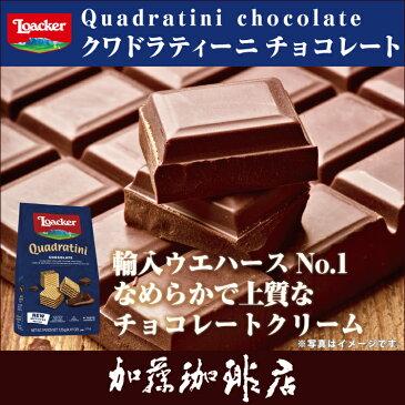 ローカー/クワドラティーニ(チョコレート)/グルメコーヒー豆専門加藤珈琲店