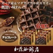 ワッフル チョコレート