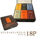 [18P]カフェタッセミニタブレットアソート缶入り チョコレ...