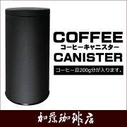 コーヒーキャニスター コーヒー